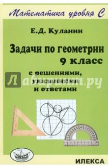 Задачи по геометрии. 9 класс. С решениями, указаниями и ответами - Евгений Куланин