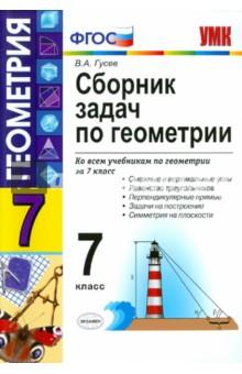 Геометрия. 7 класс. Сборник задач. ФГОС - Валерий Гусев