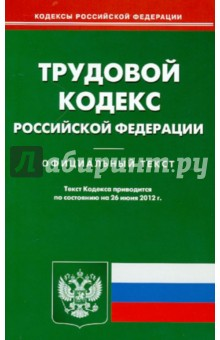 Трудовой кодекс РФ по состоянию на 26.06.12 г. изображение обложки