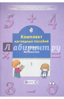 Математика. 1 класс. Комплект наглядных пособий. Часть 1. ФГОС