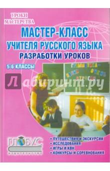 Мастер-класс учителя русского языка, 5-6 класс - Н. Павликовская