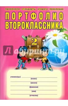 Портфолио второклассника + цветная папка - Андреева, Разваляева