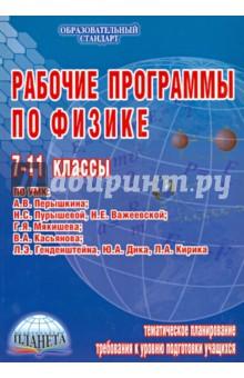 Рабочие программы по физике. 7-11 классы - Валентина Попова