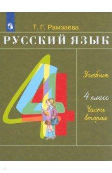 Русский язык. 4 класс. Учебник. В 2-х частях. Часть 2. РИТМ. ФГОС - Тамара Рамзаева