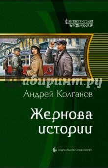 Жернова истории - Андрей Колганов