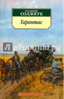 Тарантас - Владимир Соллогуб