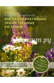 Высокоэффективные лекарственные растения. Большая энциклопедия - Николай Мазнев