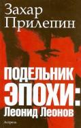 Захар Прилепин - Подельник эпохи: Леонид Леонов обложка книги