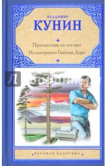 Путешествие на тот свет. Иллюстрации Гюстава Доре - Владимир Кунин