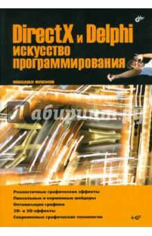 DirectX и Delphi. Искусство программирования (+CD) - Михаил Фленов