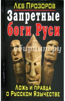 Запретные боги Руси. Ложь и правда о Русском Язычестве - Лев Прозоров