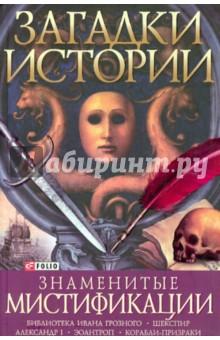 Знаменитые мистификации - Оксана Балазанова
