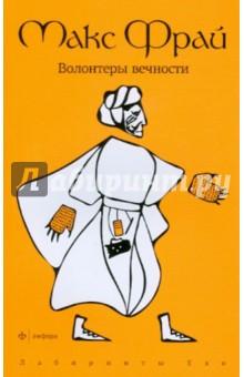 Купить книгу: Макс Фрай. Волонтёры Вечности (повесть, издательство Амфора, 2012  г.)