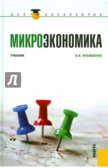 Микроэкономика. Учебник - Владимир Ильяшенко