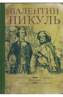 Купить книгу: Пикуль Валентин. Фаворит (роман, издательство Вече, 2012 г.)