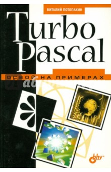 Turbo Pascal. Освой на примерах - Виталий Потопахин