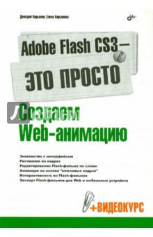 Adobe Flash CS3 - это просто! Создаем Web-анимацию (+CD) - Кирьянов, Кирьянова