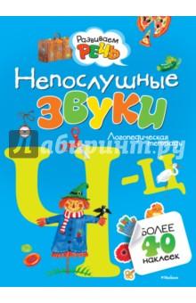 Непослушные звуки Ч-Ц (с наклейками) - Ольга Земцова