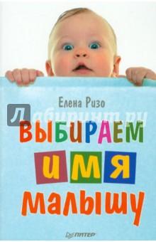 Выбираем имя малышу - Елена Ризо