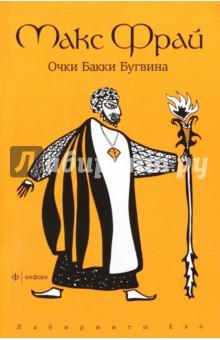Купить книгу: Макс Фрай. Очки Бакки Бугвина (повесть, издательство Амфора, 201 г.)