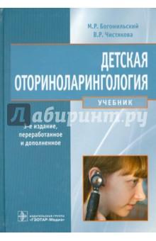 Детская оториноларингология - Богомильский, Чистякова