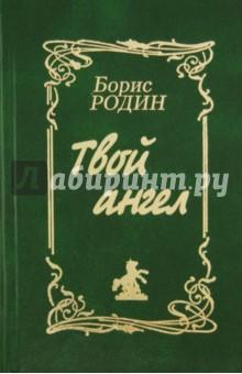 Твой ангел. Сборник стихов и песен - Борис Родин