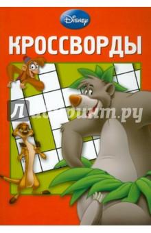 Сборник кроссвордов Дисней (№ 1208) - Александр Кочаров