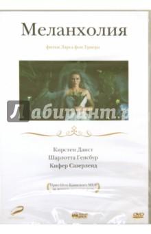Ларс фон Триер. Меланхолия. Художественный фильм на DVD: Кинокомпания Zentropa Entertainments, 2011 г.
