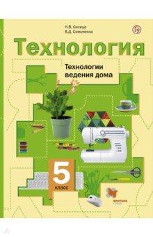 Технология. Технологии ведения дома. 5 класс. Учебник. ФГОС