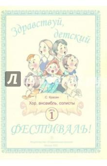 Здравствуй, детский фестиваль! Часть 1 - Сергей Красин