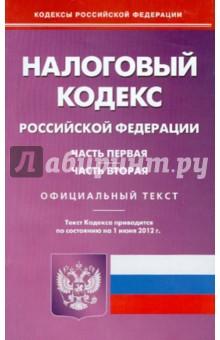 Налоговый кодекс РФ. Части 1 и 2 по состоянию на 01.06.2012 года