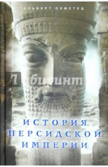 История Персидской империи - Альберт Олмстед