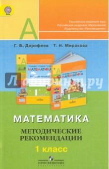 Математика. Методические рекомендации. 1 класс. ФГОС - Дорофеев, Миракова