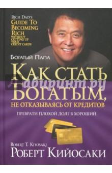 Как стать богатым, не отказываясь от кредитов - Роберт Кийосаки