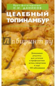 Целебный топинамбур - Николай Даников