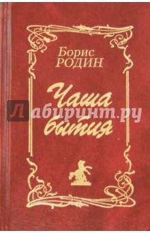Чаша бытия - Борис Родин