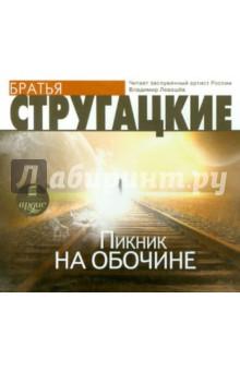 Купить аудиокнигу: Аркадий и Борис Стругацкие. Пикник на обочине (CDmp3, читает Владимир Левашев, на диске)