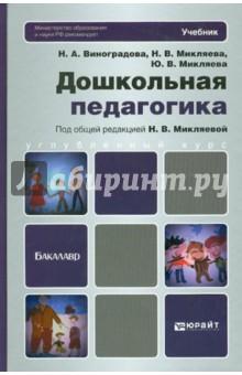 Дошкольная педагогика. Учебник для бакалавров - Микляева, Микляева, Виноградова