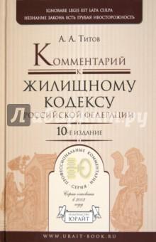 Комментарий к Жилищному Кодексу РФ - Анатолий Титов