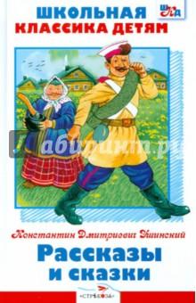 Рассказы и сказки - Константин Ушинский