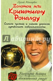 Золотой мяч Криштиану Роналду - Сергей Минскевич
