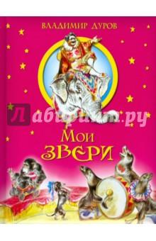 Мои звери - Владимир Дуров
