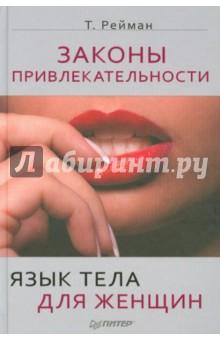 Законы привлекательности. Язык тела для женщин - Тоня Рейман