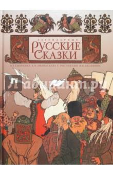Легендарные русские сказки - Александр Афанасьев