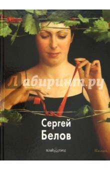 Сергей Белов - Марина Зуева
