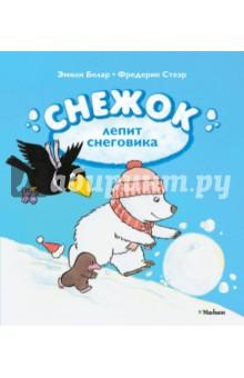 Снежок лепит снеговика - Белар, Стеэр