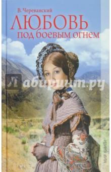 Любовь под боевым огнем - Владимир Череванский