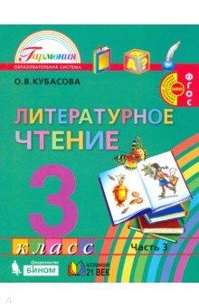 Литературное чтение. 3 класс. Учебник. В 4-х частях. Часть 3. ФГОС - Ольга Кубасова