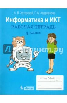Информатика и ИКТ. 4 класс. Рабочая тетрадь - Хуторской, Андрианова