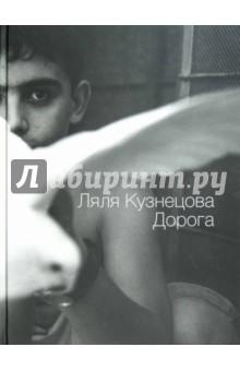 Дорога - Кузнецова, Лапин